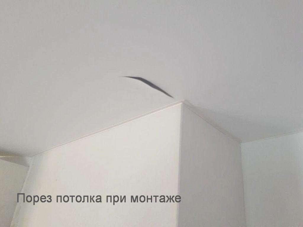 Порез потолка при монтаж